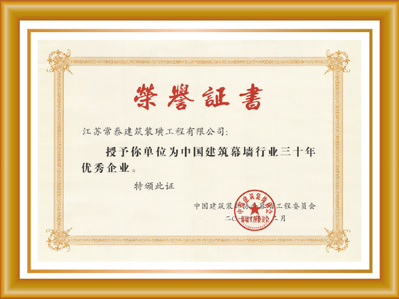 中國建筑幕墻行業三十年優秀企業