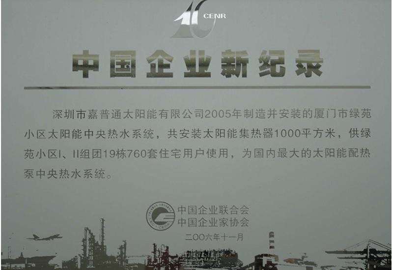 14.1 2006.11记录-中国企业新纪录-国内最大的太阳能配泵中央热水系统(厦门绿苑小区)