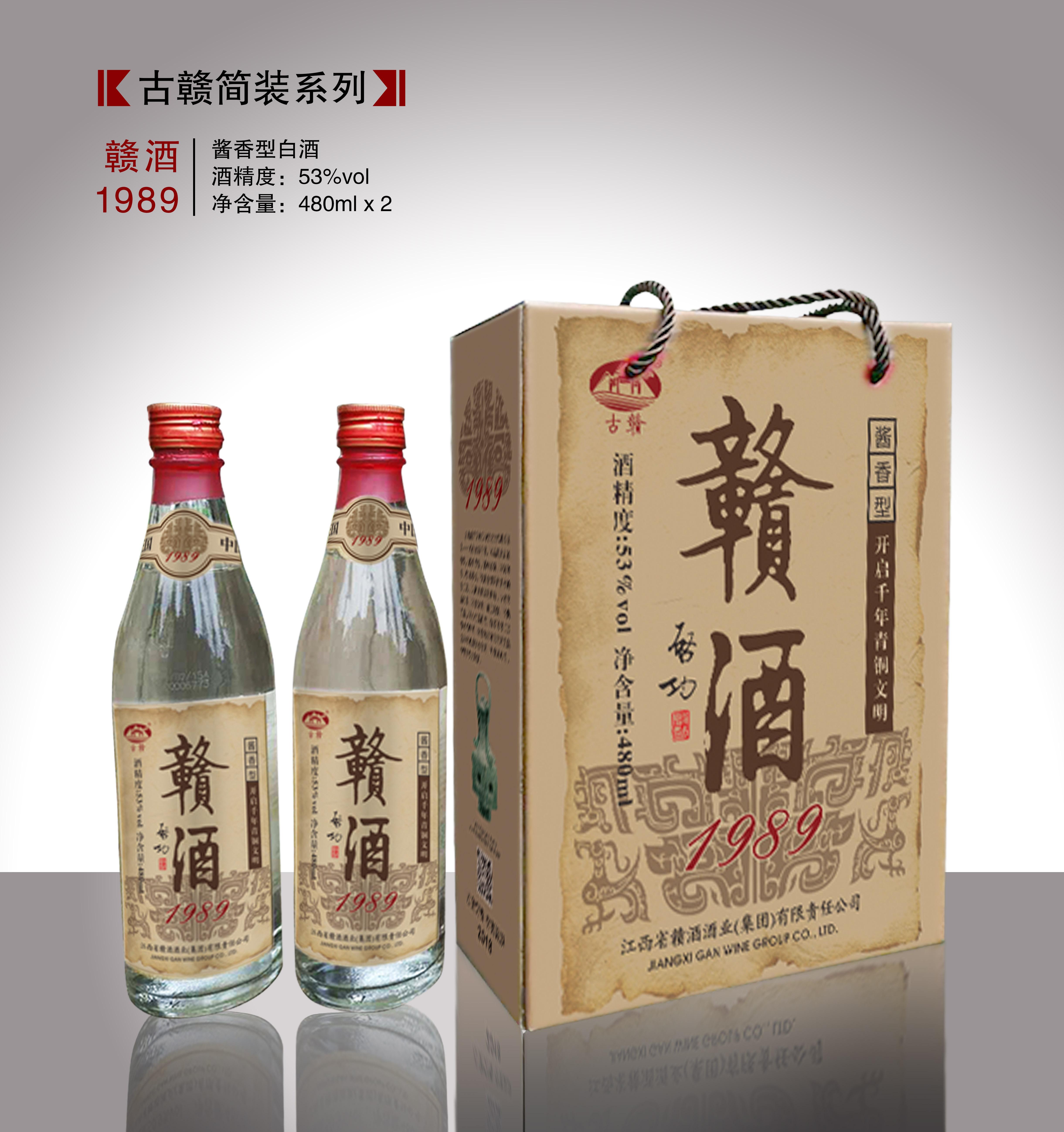 贛酒1989(光瓶)