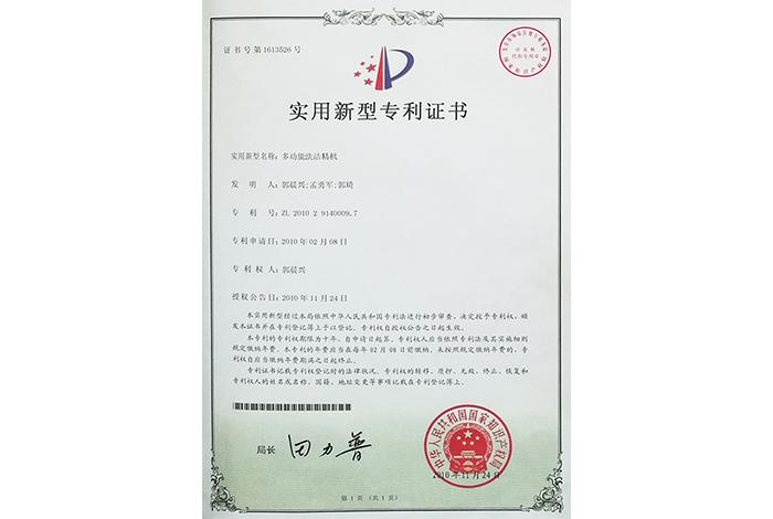 【專利證書】多功能洗潔精機