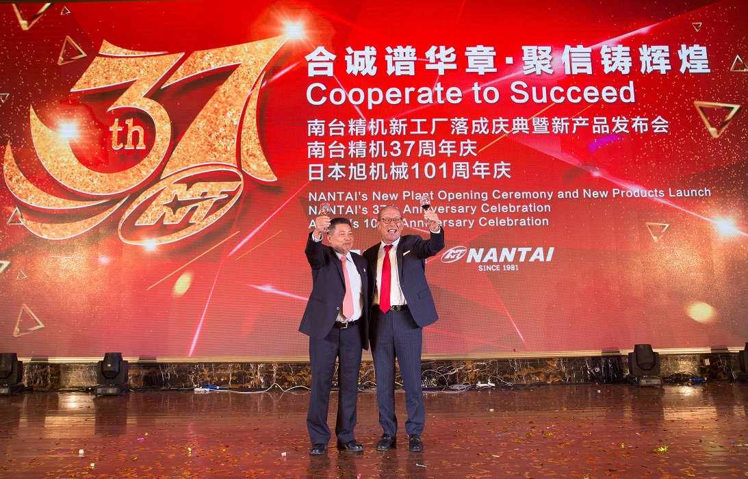 Cooperate to Succeed — NANTAI New Plant Opening Ceremony