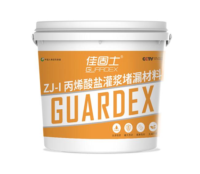 ZJ-I 丙烯酸鹽灌漿堵漏材料