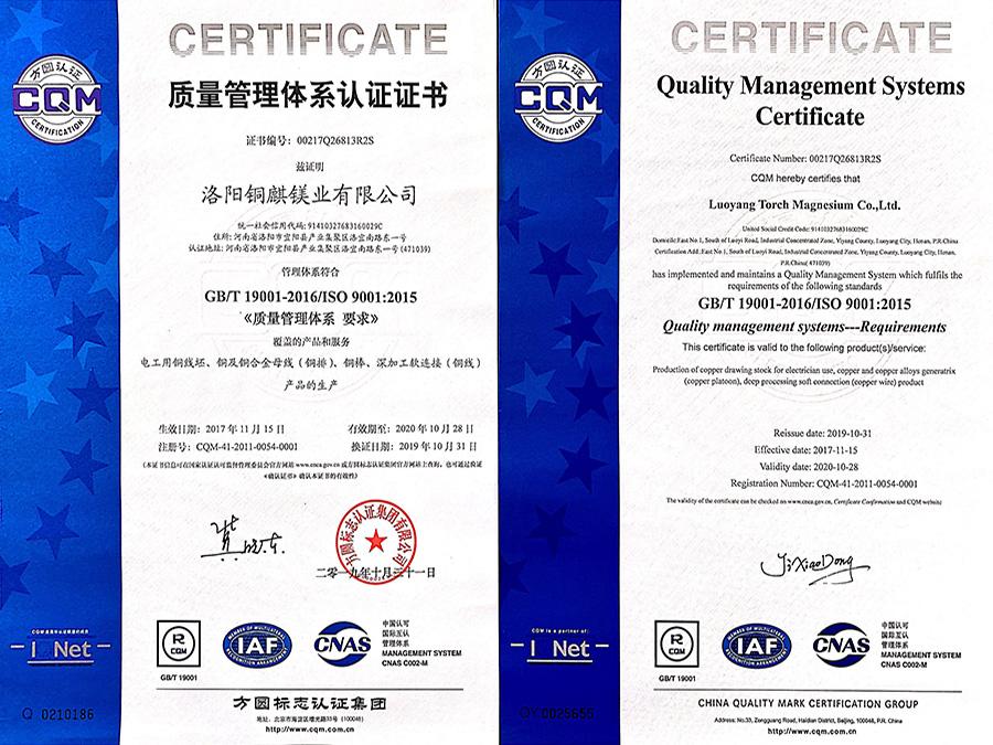 洛陽銅麒鎂業有限公司質量管理體系認證證書