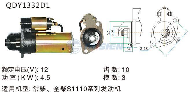 型号:QDY1332D1