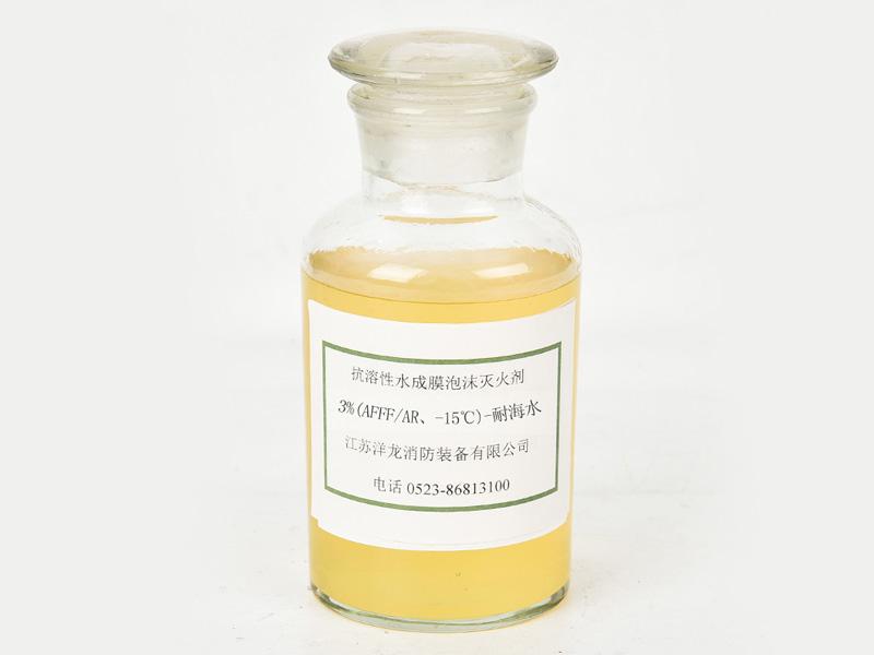 抗溶性3%(AFFFAR、-15℃)-耐海水