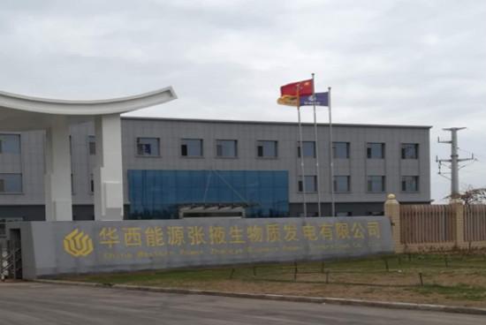 华西能源张掖生物质发电有限公司