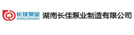湖南長佳泵業制造有限公司