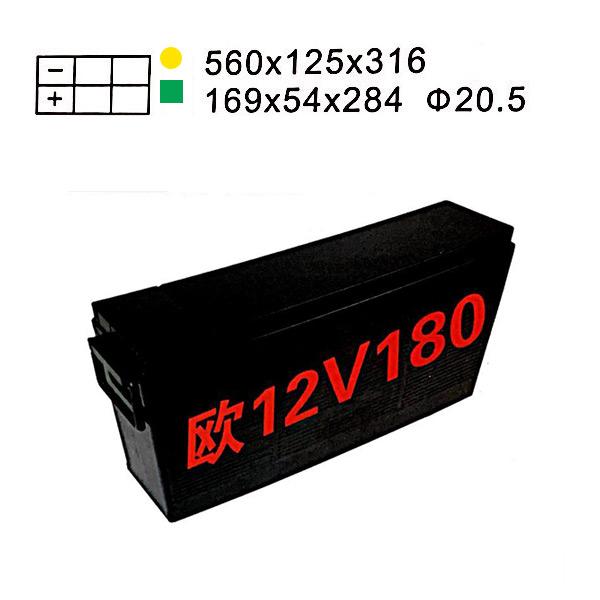歐12V180