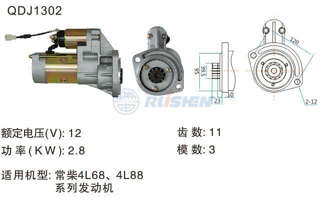 型号:QDJ1302