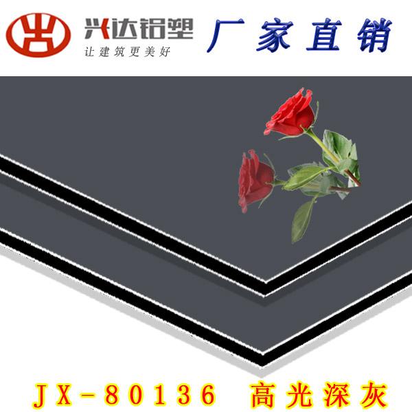 JX-80136 高光深灰