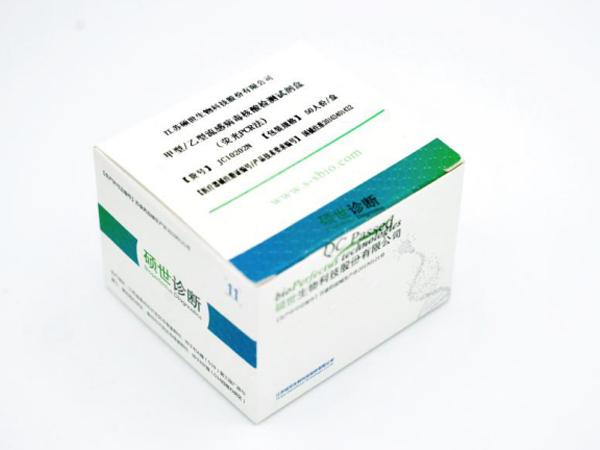 甲型\乙型流感病毒核酸检测试剂盒(荧光PCR)