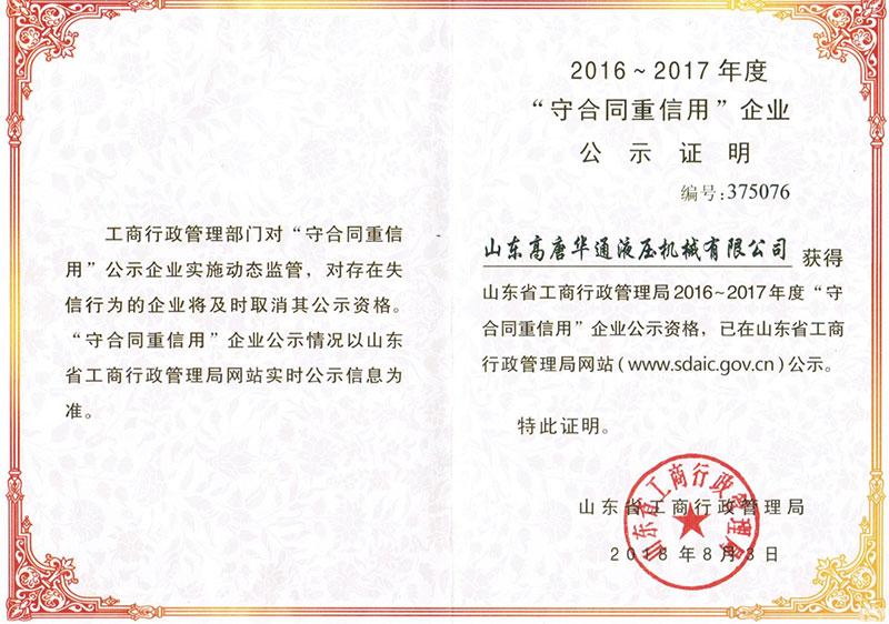 """16-17年度山東省""""守合同重信用""""企業"""