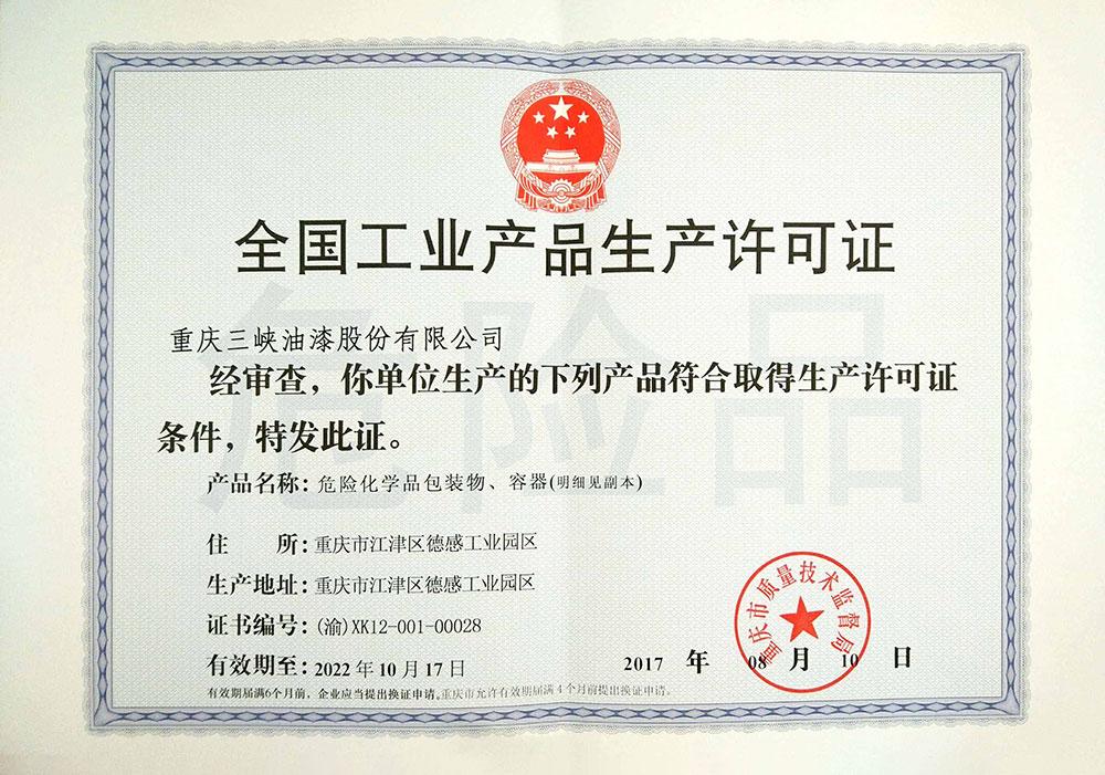 三峡油漆包装桶生产许可证(正本)