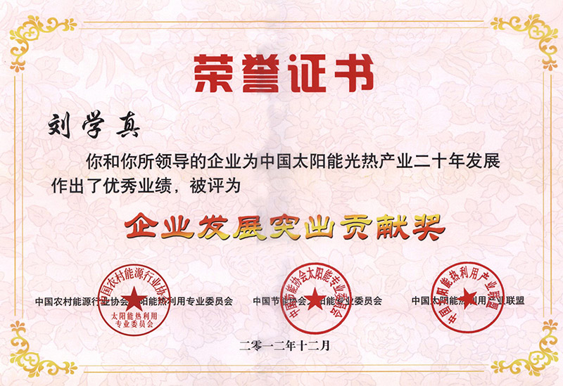 10.3 2012.12中国太阳能热利用产业联盟-企业发展突出贡献奖