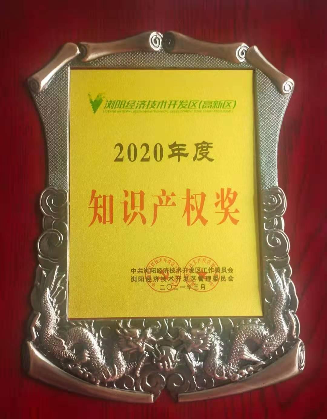 知識產權獎