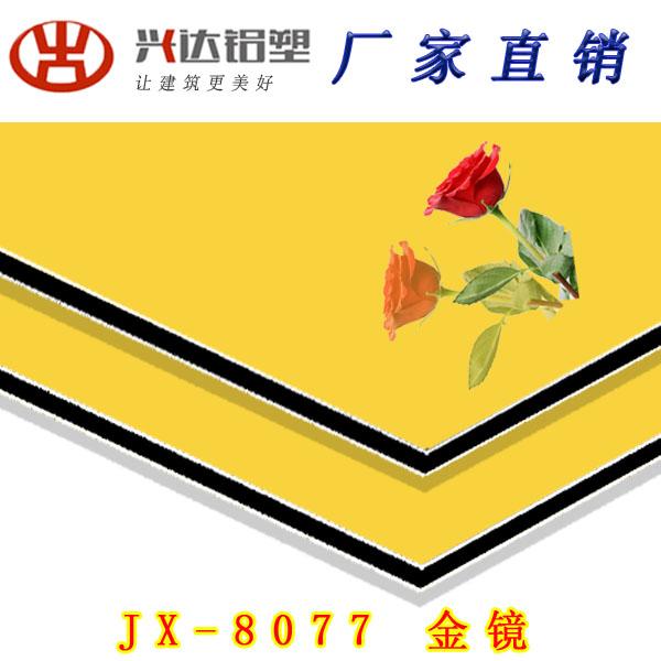 JX-8077 金鏡面