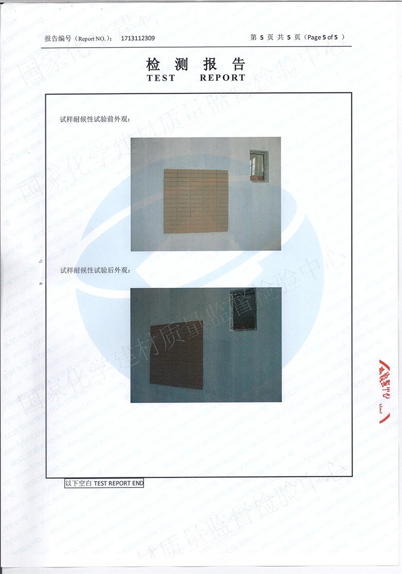 无机轻集料保温砂浆外墙外保温系统