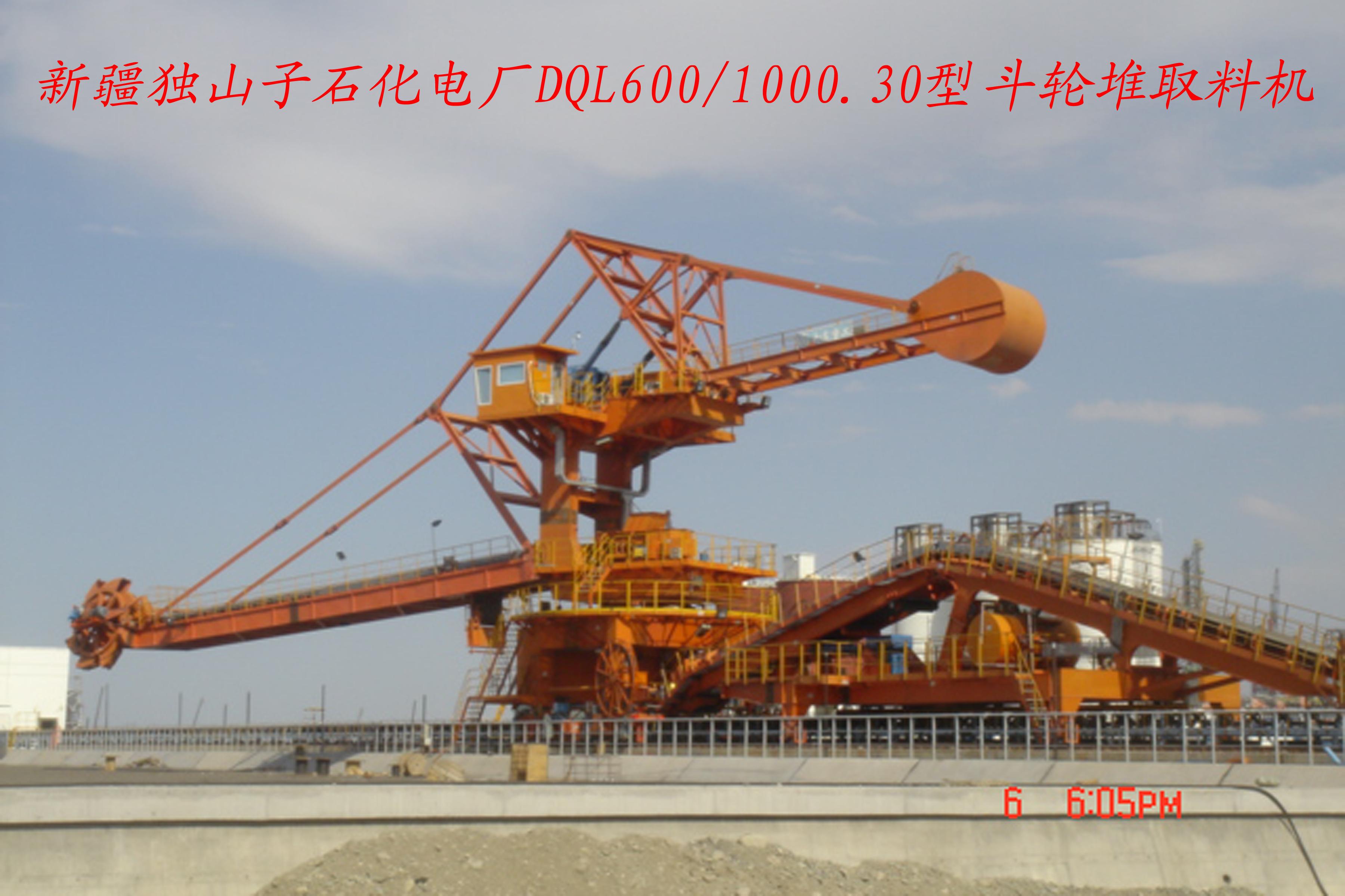 新疆獨山子石化的電廠DQL600.100.30型斗輪堆取料機