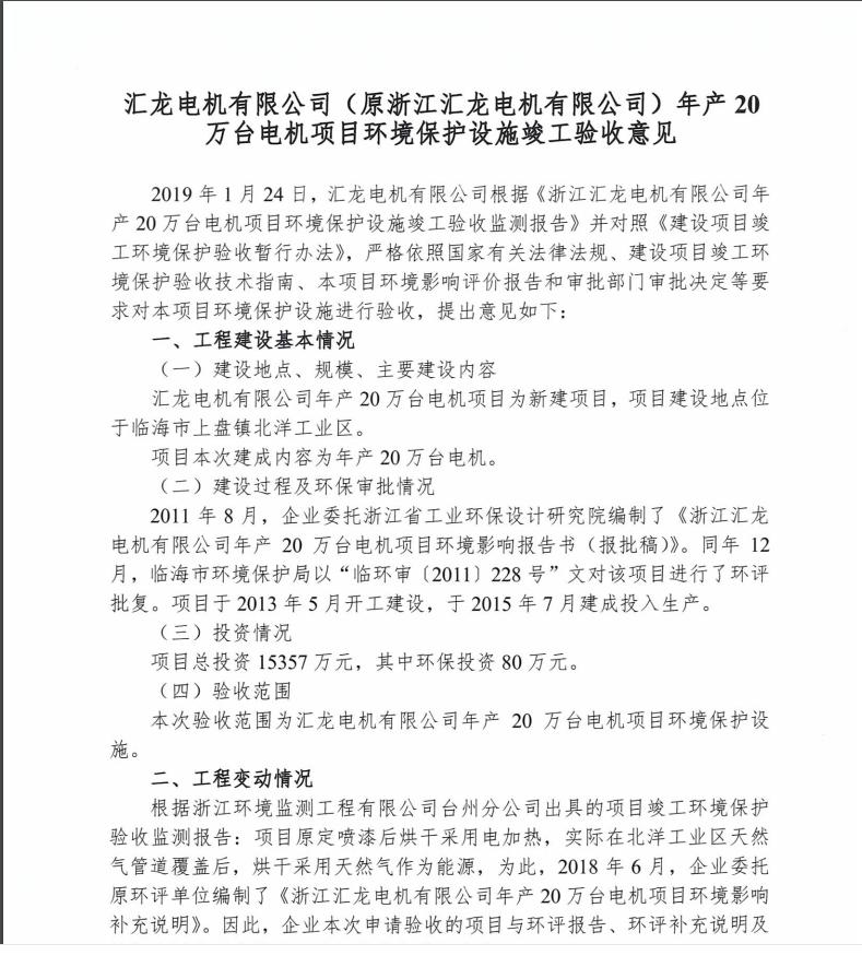 汇龙电机有限公司(原浙江汇龙电机有限公司)年产20万电机项目环境保护设施竣工验收意见