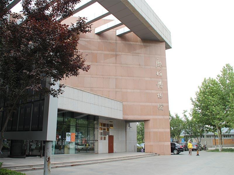 廊坊市博物馆