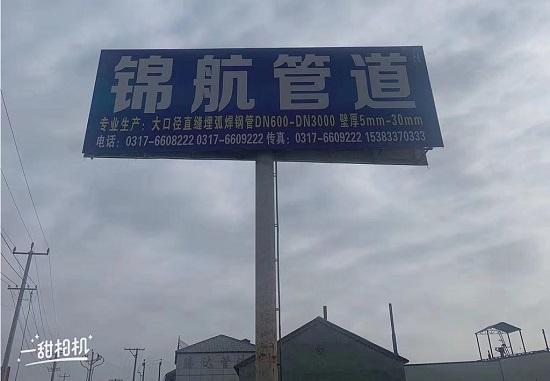 河北錦航管道有限公司