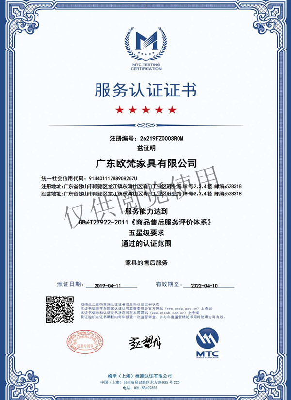After-sales service certificate