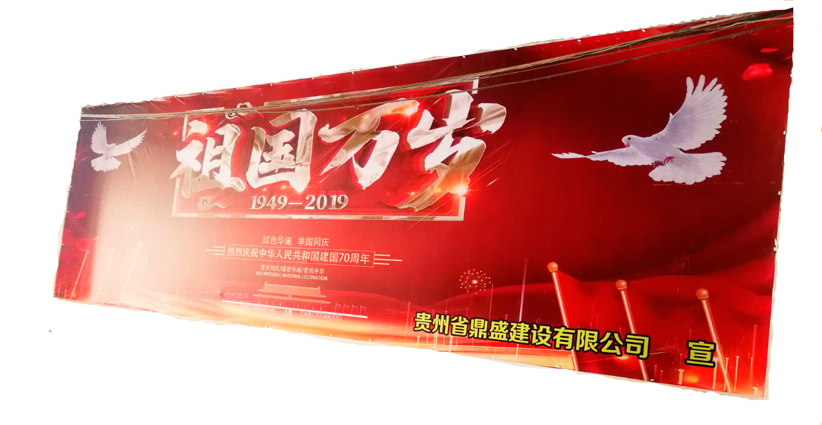 貴州省鼎盛建設有限公司全體員工熱烈慶祝祖國70周年華誕