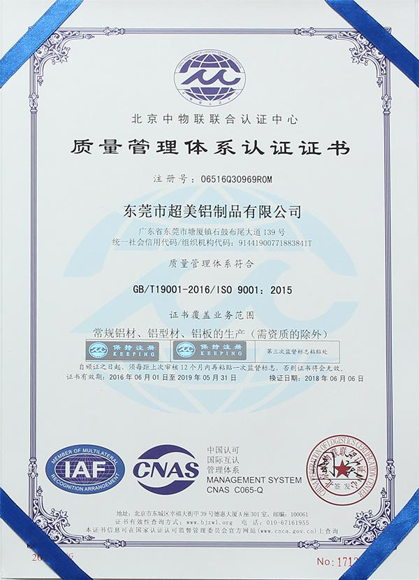 超美鋁業通過ISO9001質量管理體系認證