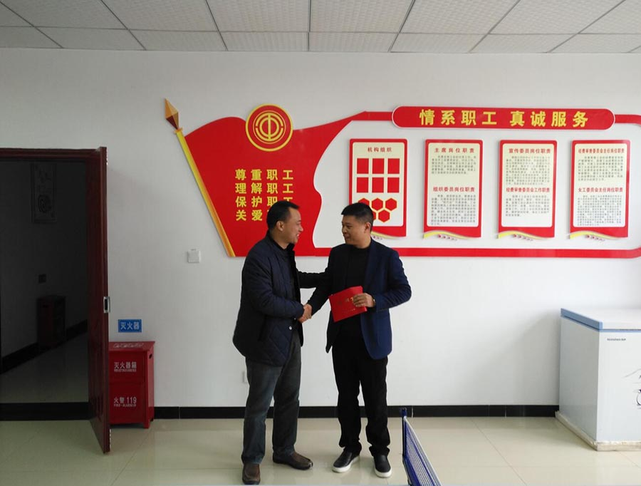 The leaders of the Municipal Federation of Trade Unions and the District Federation of Trade Unions visited the company to visit and comrade Huang Jiadou