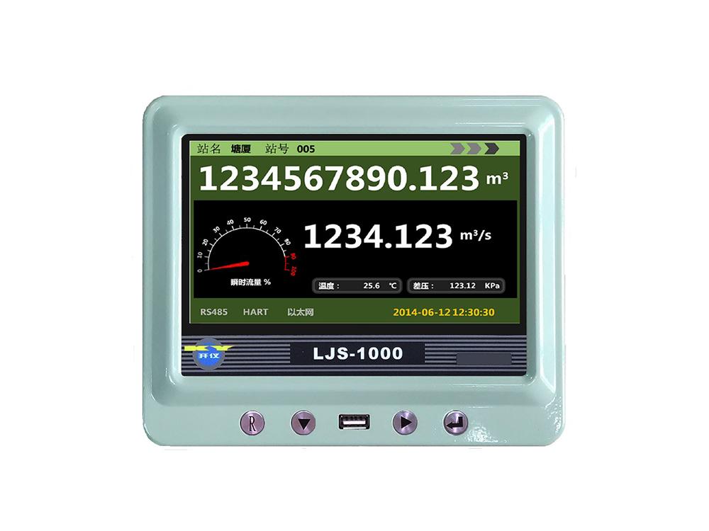 LJS-1000流量计算机