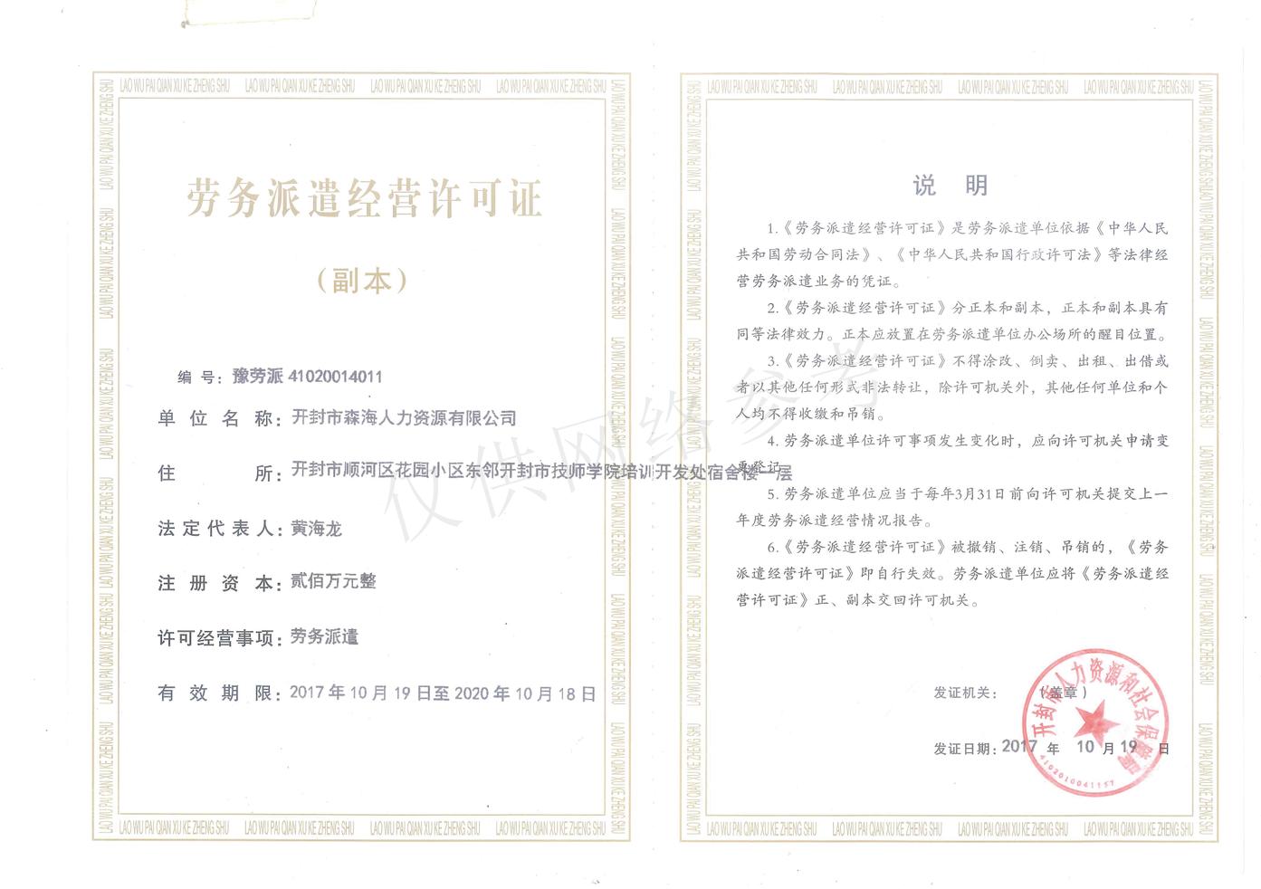 【資質】開封市森海人力資源有限公司勞務派遣經營許可證