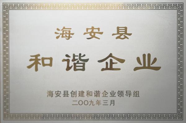 海安縣和諧企業