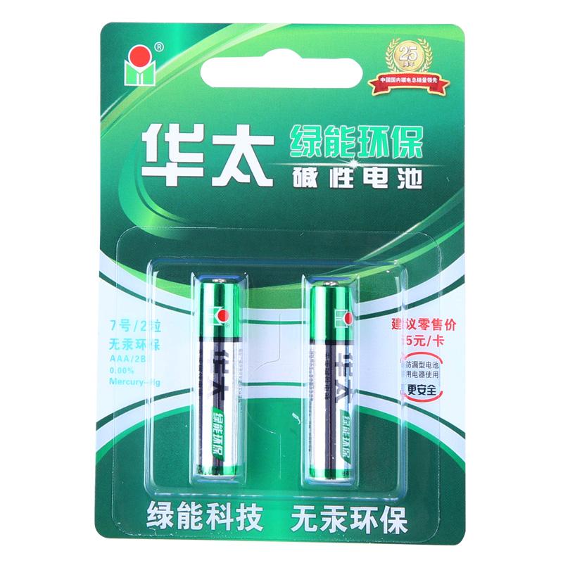 华太绿能碱性电池5号 7号 2粒卡