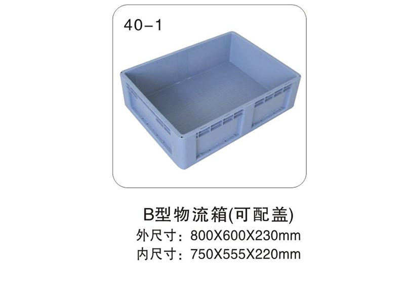 40-1 B型物流箱