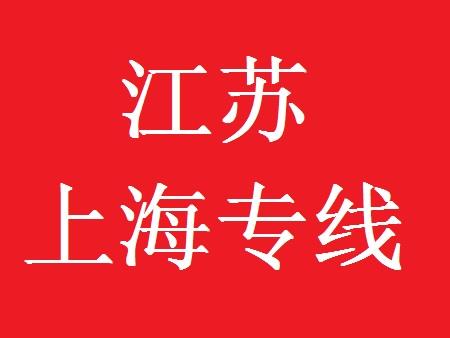 江蘇、上海專線