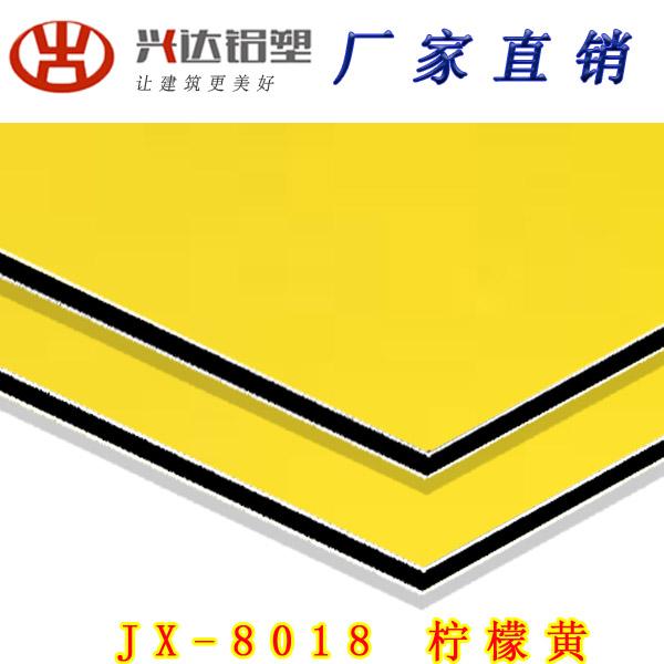 JX-8018 檸檬黃
