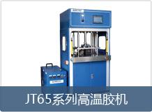 JT65系列高溫熱熔膠機