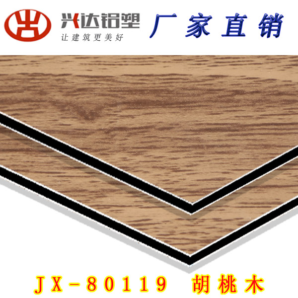 JX-80119 胡桃木