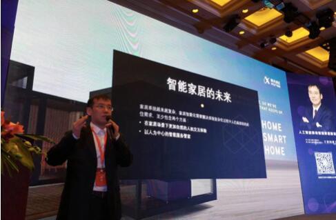 科大訊飛:語音交互推動智能家居行業新發展
