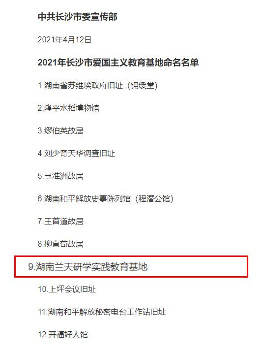 湖南兰天研学实践教育基地等12家单位被命名为长沙市爱国主义教育基地