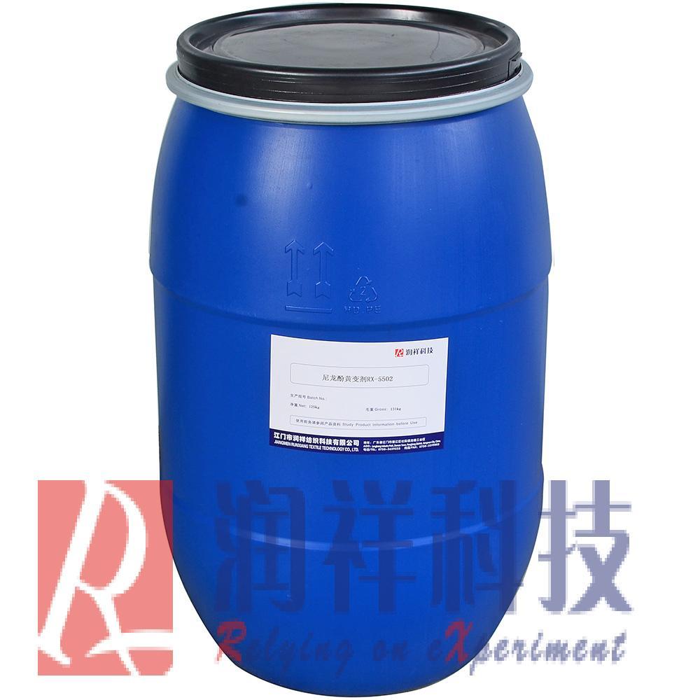 尼龙防酚黄变剂RX-5502