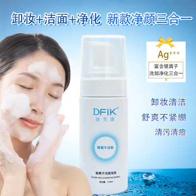 实力商家新款卸妆清洁净化多效慕斯洗面奶 氨基酸洁面泡泡批发OEM2