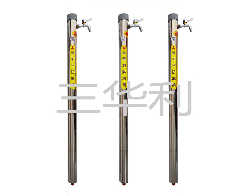 自来水防冻栓 SN15*1200-4