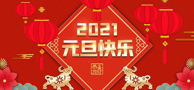 初心不改,逐梦2021——兰天集团祝大家元旦快乐