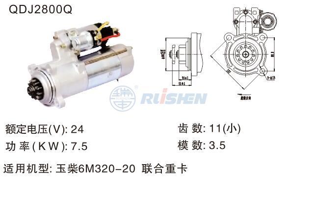 型号:QDJ2800Q