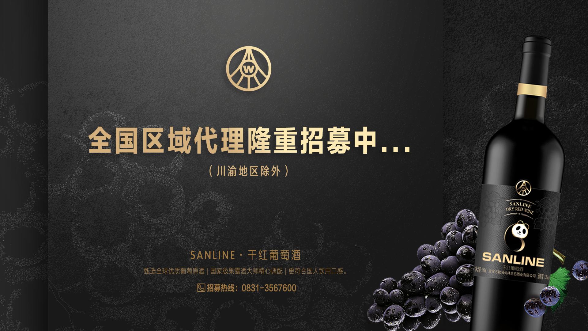 SANLINE干红葡萄酒