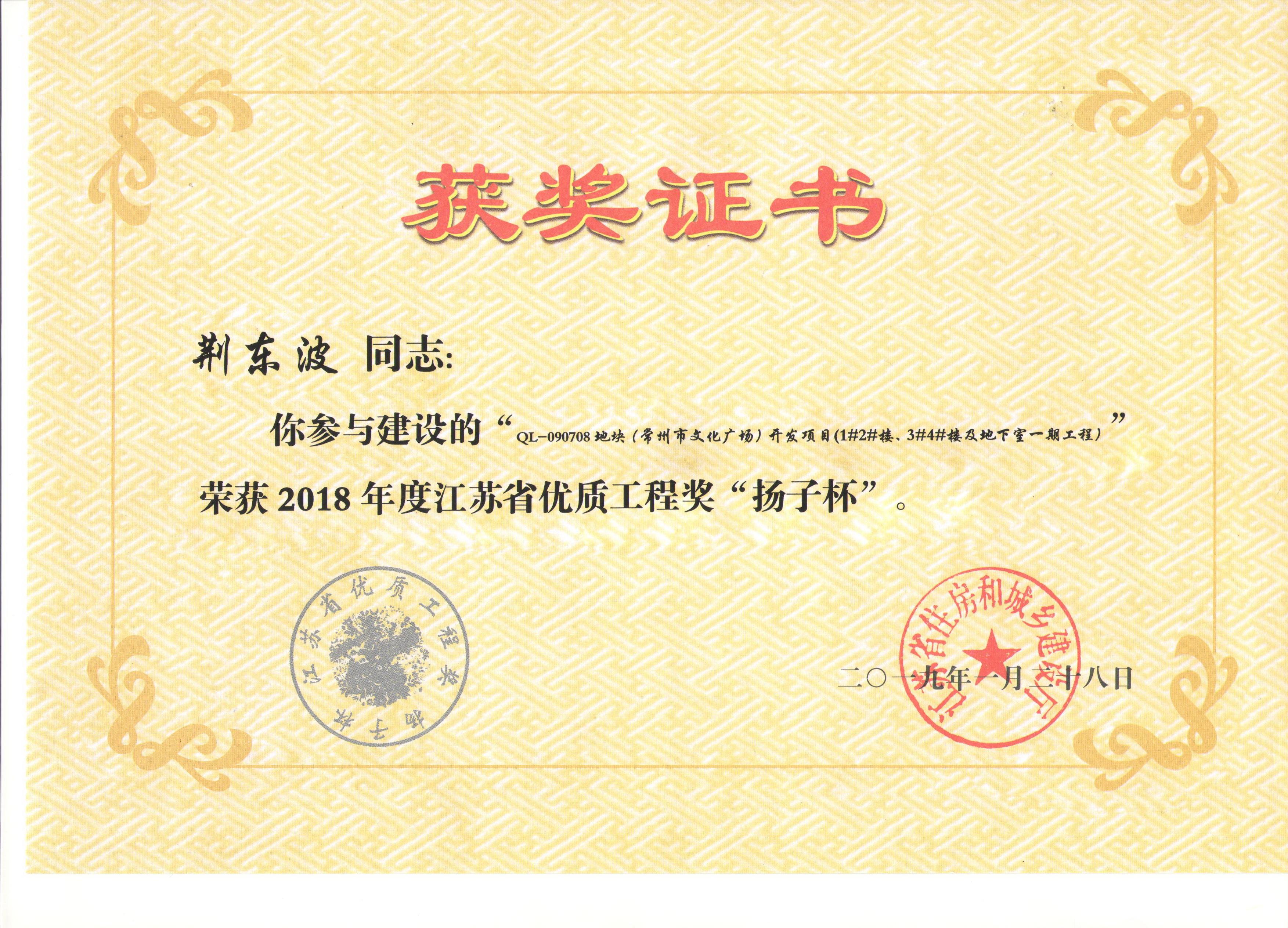 QL-090708地塊(常州文化廣場)開發項目(1#2#、3#4#樓及地下室一期工程)
