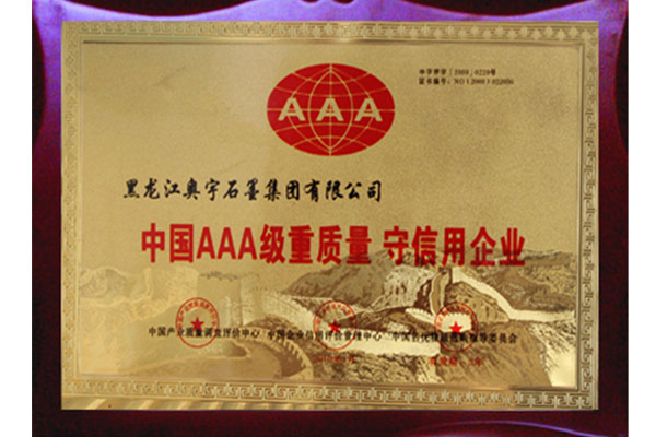China's AAA class of heavy quality and trustworthy enterprises