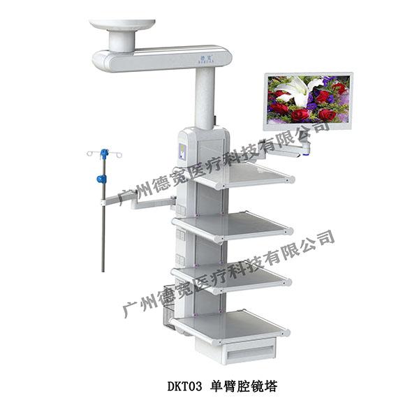 DKT03 單臂腔鏡塔