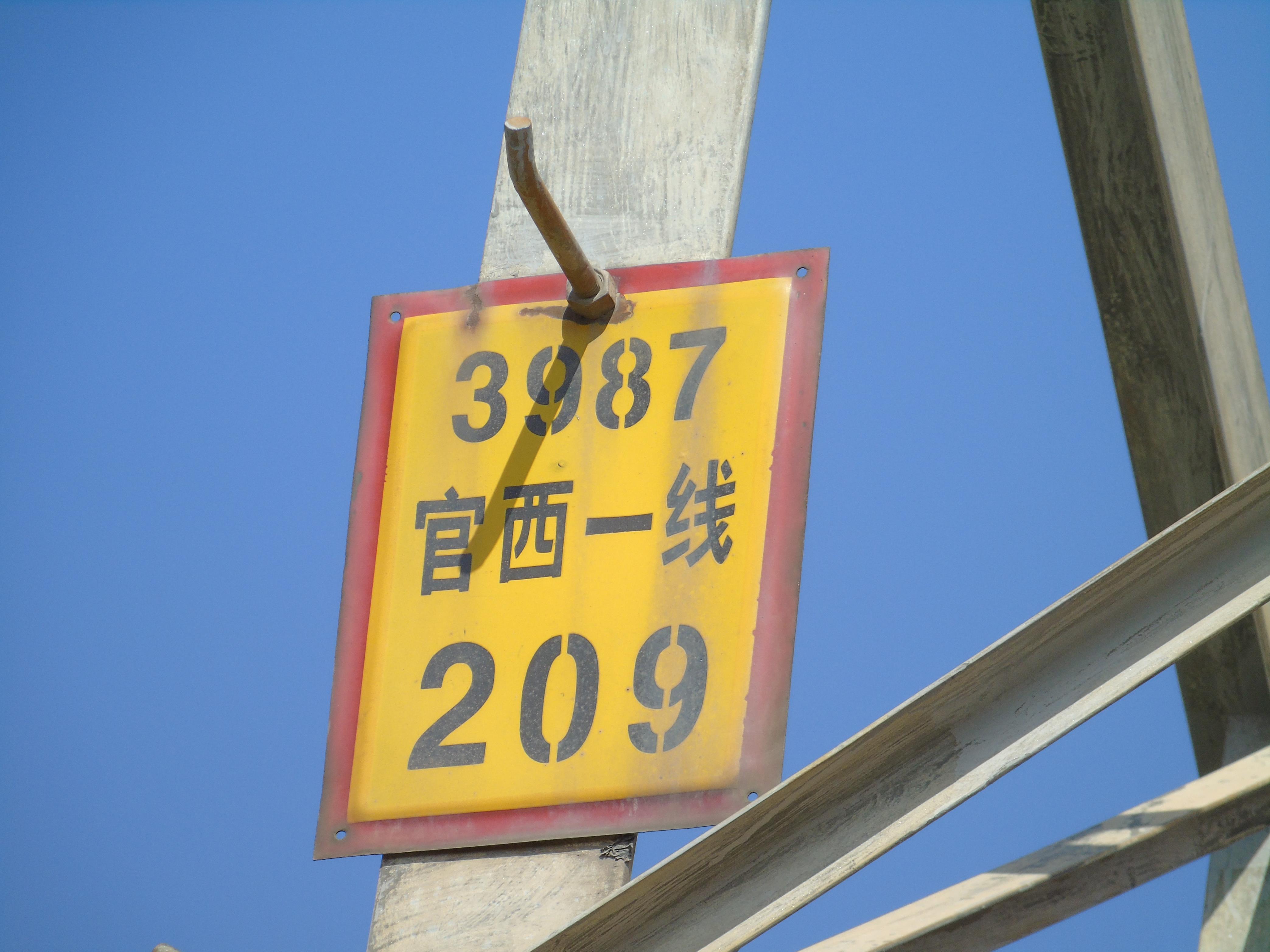 国家电网-甘肃兰州330kV官西一线巡检项目